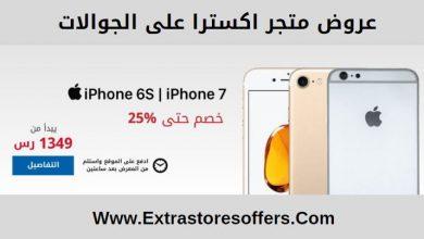 Photo of اكسترا جولات العروض والخصومات