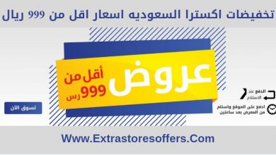 Photo of تخفيضات اكسترا السعوديه اسعار اقل من 999 ريال