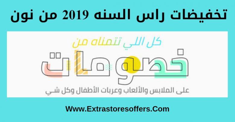 6dfbef78f تخفيضات راس السنه 2019 نون خصم اضافي 15% موقع نون للتسوق ...