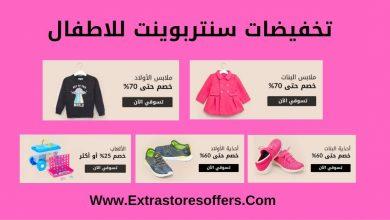 4c89f10197da6 مواقع لبيع ملابس الاطفال اون لاين - extrastoresoffers