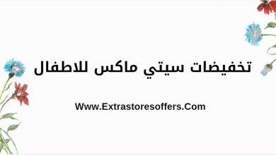 c7b776961 مواقع ملابس اطفال ماركات عالمية - extrastoresoffers