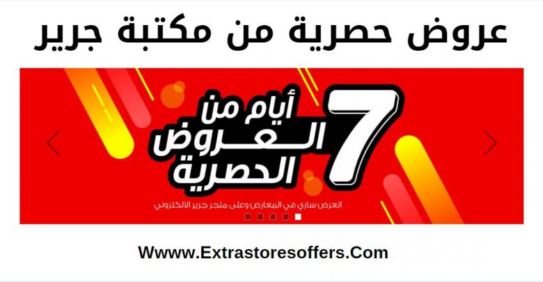 318e03c9a جرير عروض 2019 بالمعارض والمتجر الالكتروني مكتبة جرير ...