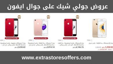Photo of جولي شيك ايفون الخصومات والاسعار