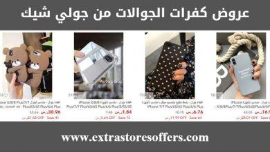 Photo of جولي شيك كفر جوال الاسعار والخصومات