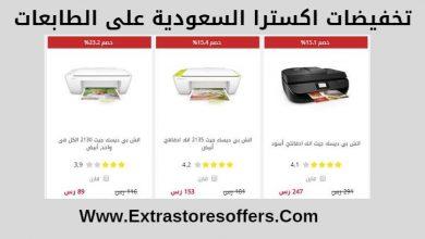 Photo of طابعات اكسترا الخصومات وأسعار الكاش والتقسيط