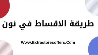 Photo of طريقة الاقساط في نون الاجراءات والبنوك المشاركة