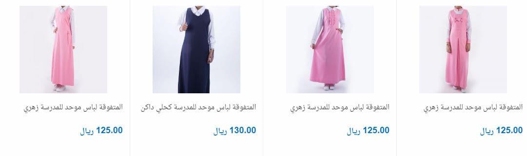عروض العودة للمدارس 2019 من سوق كوم