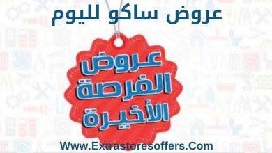 Photo of عروض ساكو لليوم عروض الفرصة الاخيرة