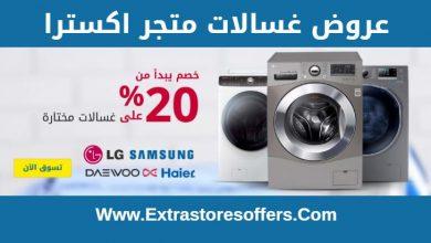 Photo of غسالات اكسترا ملابس العروض والاسعار