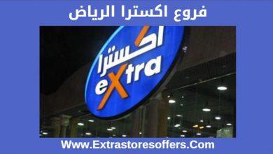 فروع اكسترا الرياض