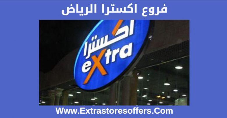 فروع اكسترا الرياض واوقات العمل واخر العروض اكسترا Extrastoresoffers