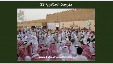 Photo of مهرجان الجنادرية تقرير عن المهرجان والعروض الخاصة به