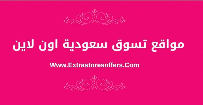 1d34f5bf267d9 مواقع تسوق سعودية اونلاين تسوق كل شيء المدونة - extrastoresoffers