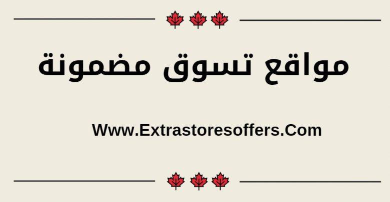 9ae1c39ee75f5 مواقع تسوق مضمونة لشراء جميع المنتجات المدونة - extrastoresoffers