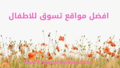 Photo of مواقع تسوق للاطفال العربية والاجنبية