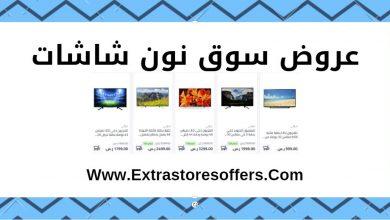 Photo of نون شاشات اسعار الشاشات وخصوماتها داخل المتجر