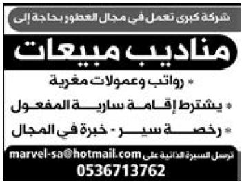 fab4c3958 وظائف خالية بالرياض للسعودين ولغير السعوديين وظائف السعودية ...