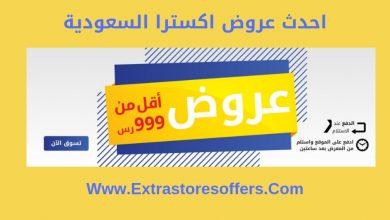 Photo of عروض extra السعودية بأسعار اقل من 999 ريال