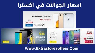 Photo of اسعار الجوالات في اكسترا الكاش والتقسيط