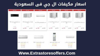 Photo of أسعار مكيفات ال جي في السعودية وخصوماتها