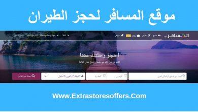 Photo of المسافر لحجز الطيران كيفية الحجز والخطوط المتاحة