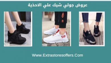Photo of جولي شيك عروض مؤقته احذية بخصومات كبيرة