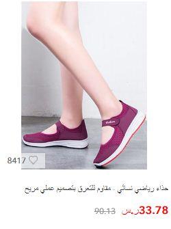 جولي شيك حذاء رياضي