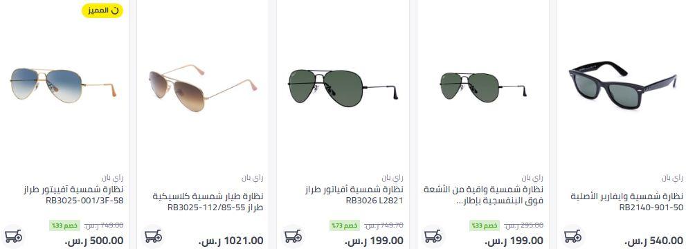 تخفيضات نون للتسوق نظارات