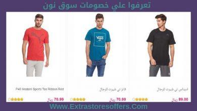 Photo of سوق كوم ملابس رجاليه التخفيضات والاسعار