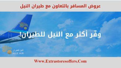 Photo of عروض المسافر على جميع رحلات طيران النيل