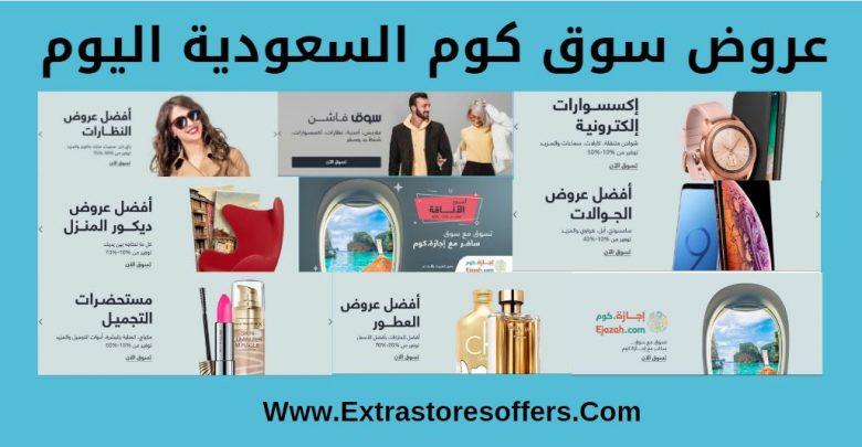 b62138c19 عروض سوق كوم السعودية اليوم خصم حتى 75% متاجر التسوق - extrastoresoffers