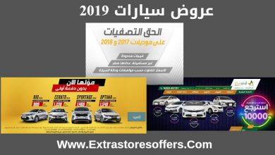 Photo of عروض السيارات 2019 بكبري المعارض بالسعودية