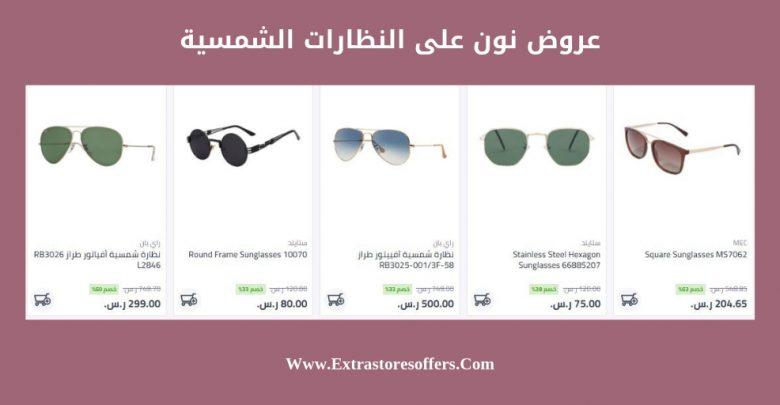 4840af272 تخفيضات نون للتسوق نظارات خصم حتى 73% - extrastoresoffers