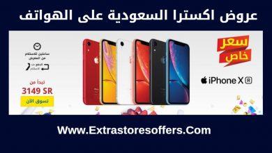 Photo of عروض extra السعودية اليوم هواتف خصم حتى 40%