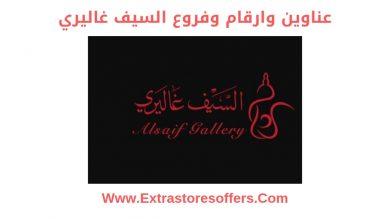 Photo of فروع السيف غاليري و العناوين وارقام التواصل