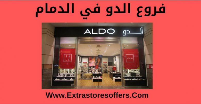 3ab65ec06 فروع الدو في الدمام العناوين واوقات الدوام المدونة - extrastoresoffers
