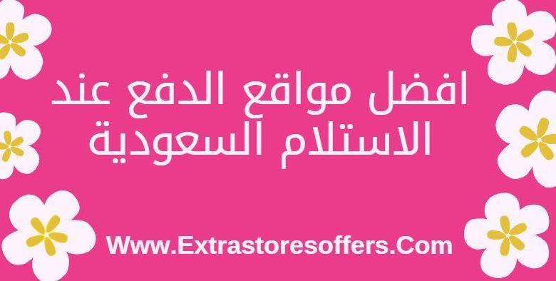 466363178 مواقع تسوق الدفع عند الاستلام السعودية المدونة - extrastoresoffers
