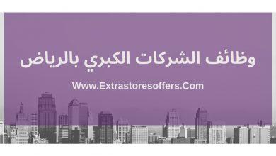 Photo of وظائف بشركات كبرى بالرياض اليوم الخميس 22 فبراير