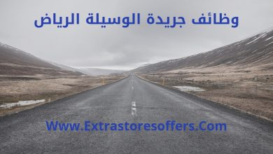 Photo of وظائف الرياض اليوم فى العديد من المجالات والتخصصات