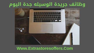 Photo of وظائف جريدة الوسيله جدة اليوم للنساء والرجال