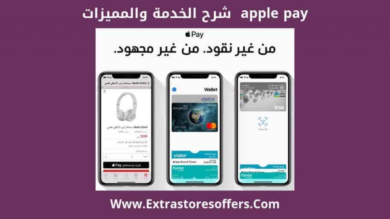 Apple Pay شرح الخدمة والمميزات والاستخدامات المدونة Extrastoresoffers