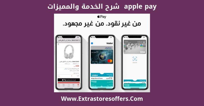 apple pay شرح الخدمة والمميزات والاستخدامات