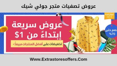 Photo of jollychic coupon code لتصفيات نهاية الموسم