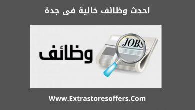 Photo of وظائف خالية فى جدة للمقيمين والسعوديين