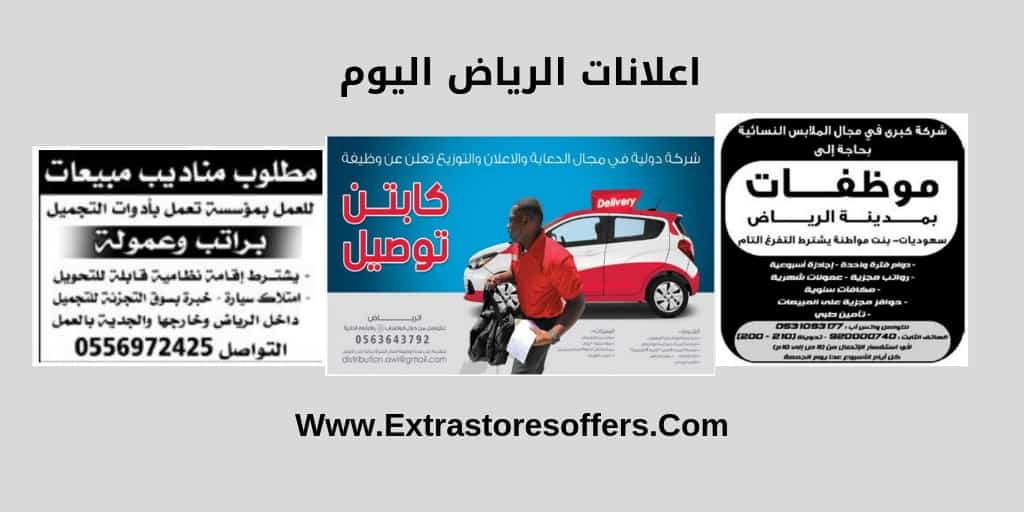 Photo of اعلانات الرياض اليوم للسعوديين والمقمين