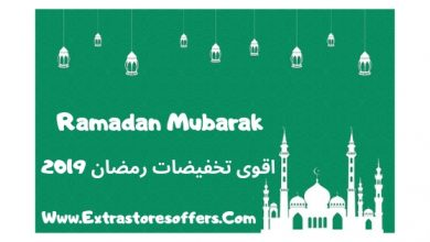 عروض رمضان 2019