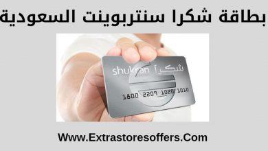بطاقة شكرا سنتربوينت السعودية