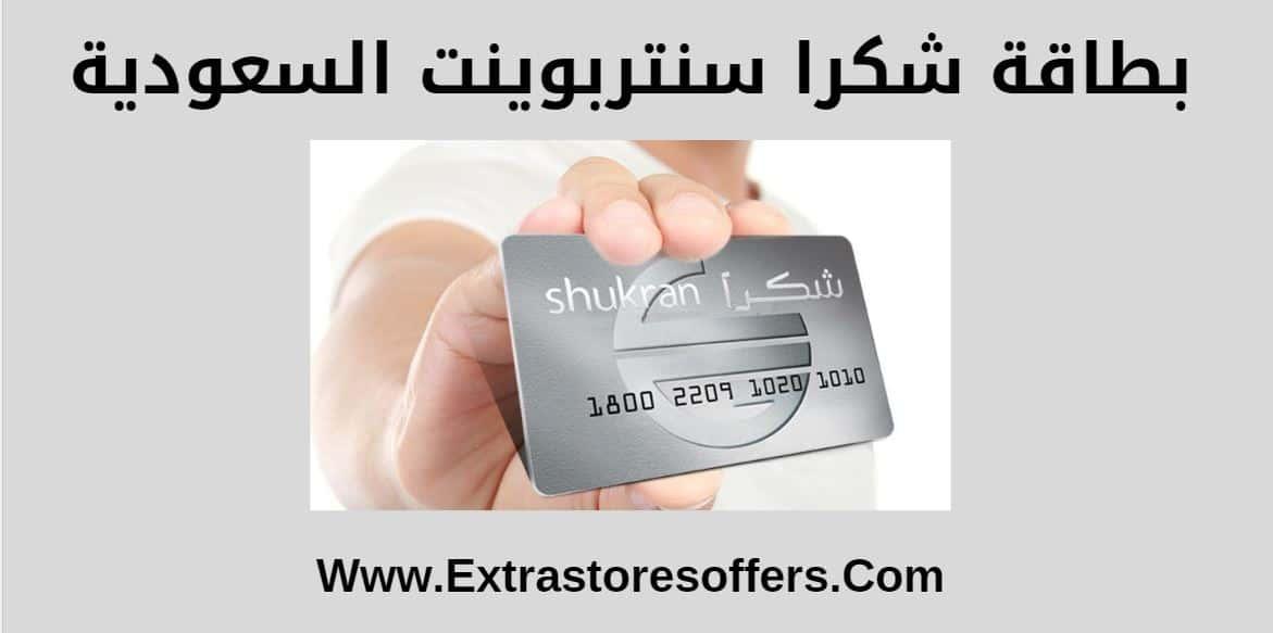 بطاقة شكرا سنتربوينت السعودية وكيفية الدفع بها سنتربوينت