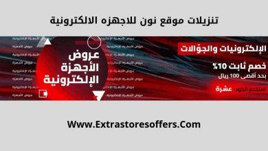 Photo of تنزيلات موقع نون للاجهزه الالكترونية