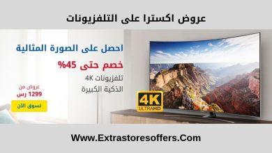 Photo of عروض اكسترا تلفزيونات خصومات تصل الى 30%